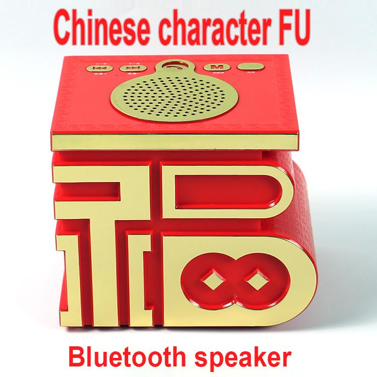 Kingsun Earphone Creative Chinese Character Fu Speaker Kingsun